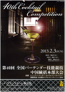 2012_cocktail_competition_poster.jpg