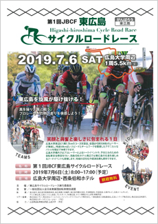 2019-hh-cycleroadrace.jpg