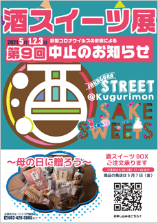 2021-sakesweets-end.jpg